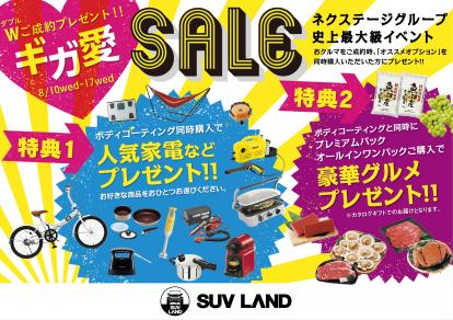 SUVLAND【夏のギガ愛セーーーーーール☆☆】横浜町田店!!