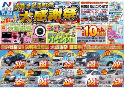 決算&2周年記念の特大Wセール!豪華3大ご成約特典でお車ご購入の大チャンス!!!