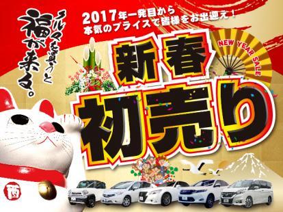 新春!!初売りセール開催!!