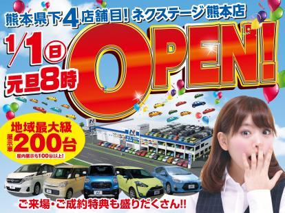 熊本店グランドオープンセール第二弾!