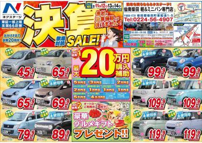 2月11日10時スタート!メーカー決算SALE!豪華特典つき!仙南柴田店