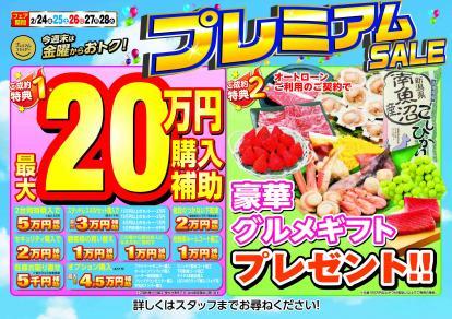今週末は週末からオトク!プレミアムSALEは24日から開催!!仙南柴田店