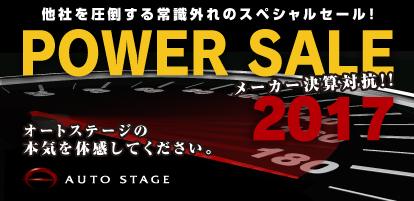 メーカー決算対抗!!AUTOSTAGE POWERSALE 2017 開催中!