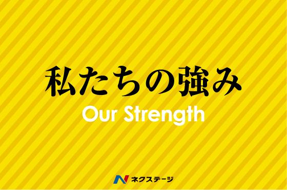 私たちの強み