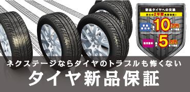タイヤのトラブルも怖くないタイヤ新品保証