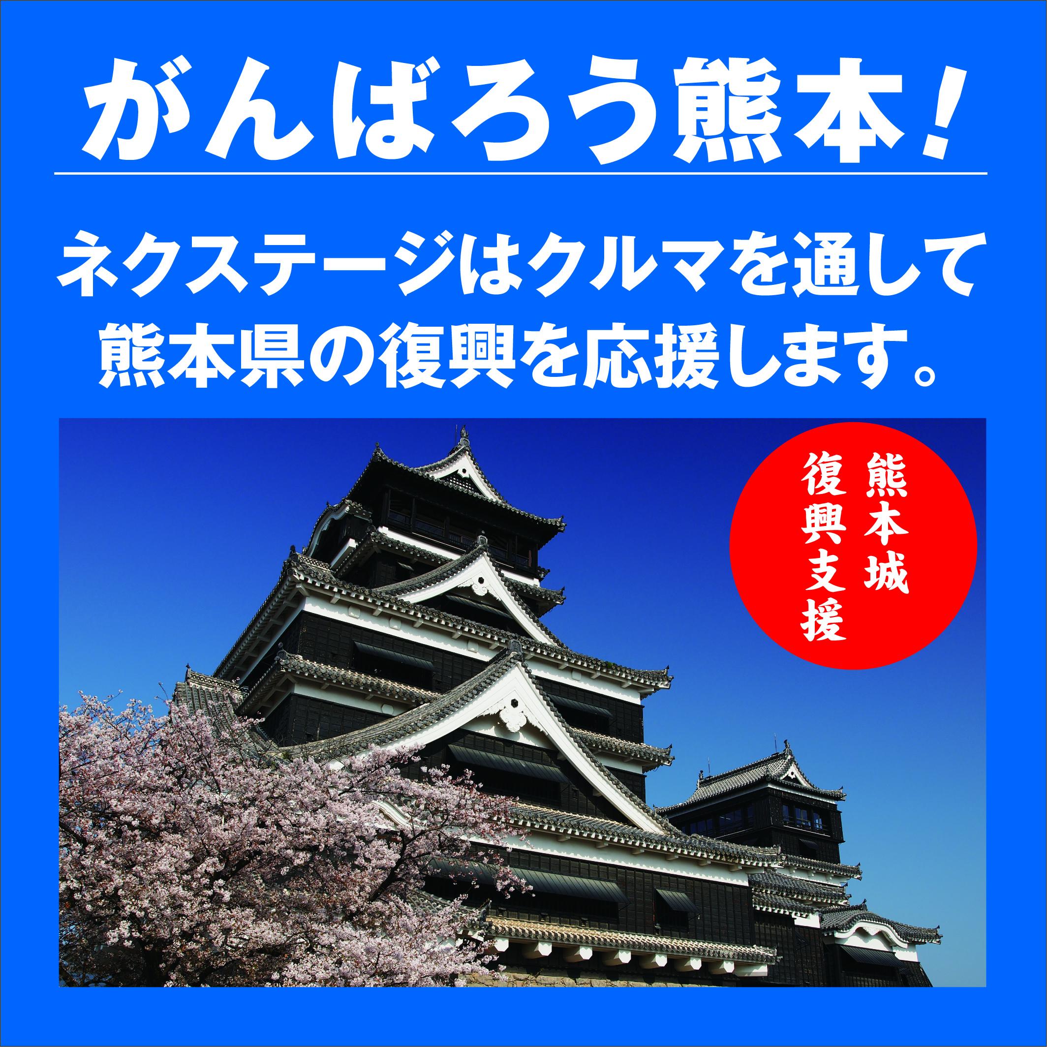 熊本城災害復旧支援金への寄付を開始!クルマを通じて復興支援。