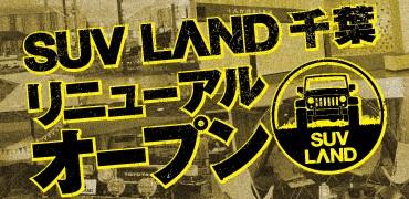 2017年1月2日 SUV LAND千葉リニューアルOPEN!